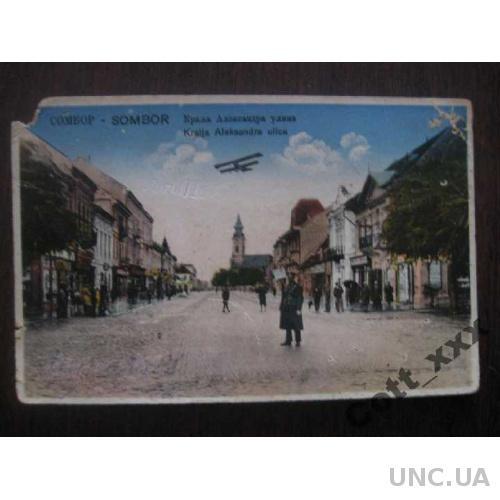 САМБОР - Открытка 20-40-х годов хх века