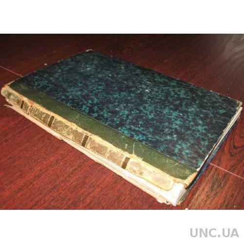 Сборник известий 1855 года. (Н.Путилов)