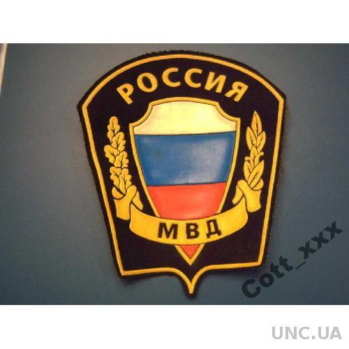 Шеврон - МВД - Россия