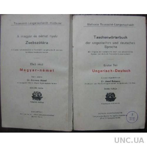 Словарь 1915 года.