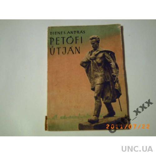 Социалистическая Венгрия - Петефи - 1960 год