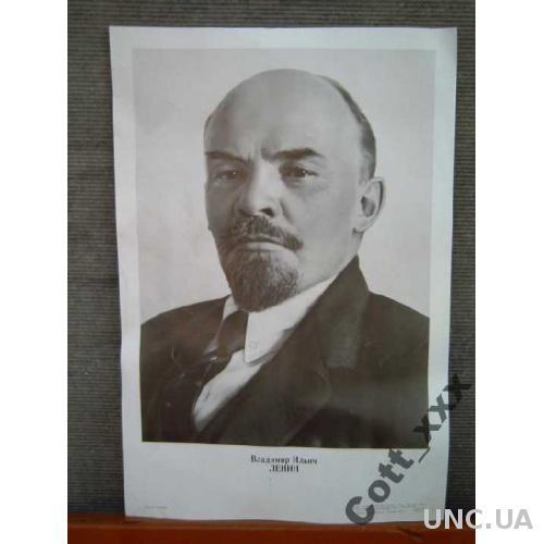 Социалистический плакат СССР - В.И. Ленин