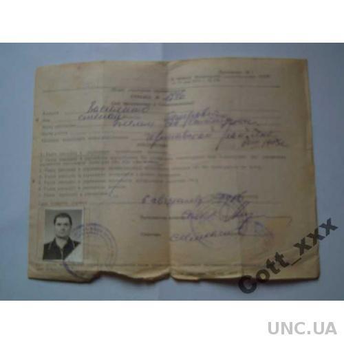 Справка для предост. в Госавтоинспекцию СССР 1986г