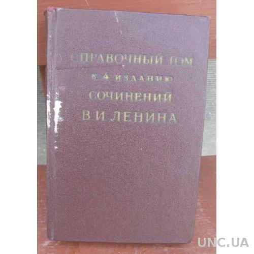 Справочный том к 4 изданию соч. Ленина-1955 год вы
