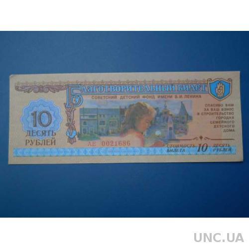 СССР- Благотворительный билет 1988 года -10 рублей