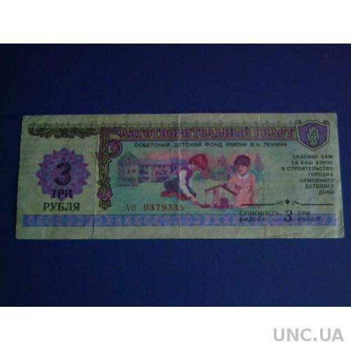 СССР - Благотворительный билет 1988 года - 3 рубля