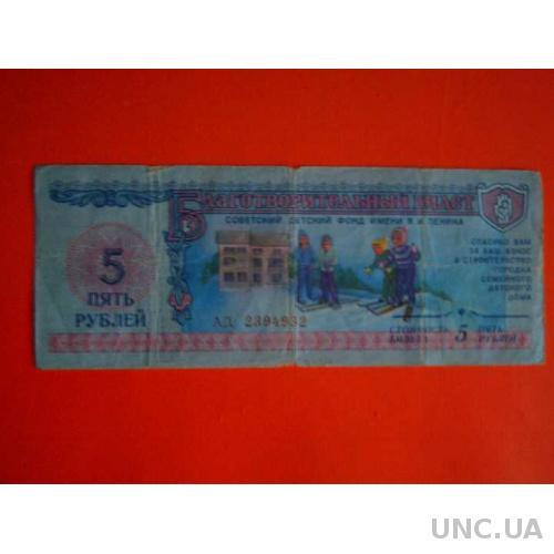 СССР -Благотворительный билет 1988 года - 5 рублей