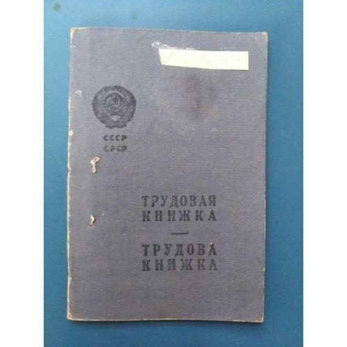 СССР - Трудовая книжка - 1948 года , - Гознак 1938 года - Антиквариат . Б/У . Все страницы на месте