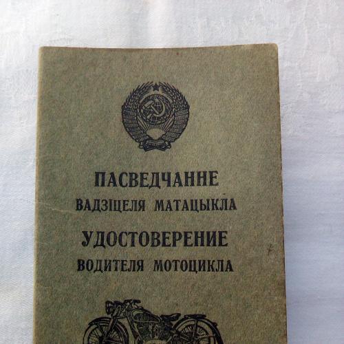 СССР - Удостоверение - Беларуская ССР - 1954 год , - Гознак 1949 года - редкость.