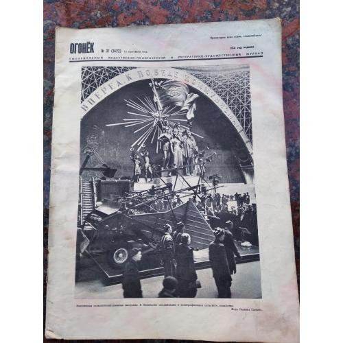 """СССР - журнал """" Огонёк """" № 37 - 12 сентября 1954 год . ВДНХ - Редкость - Антиквариат - Б/У"""