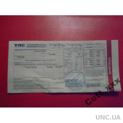 Страховой полис ТАС - 20,07,1978 года