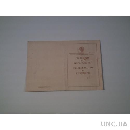Свидетельство о рождении СССР - Гознак 1947 года.