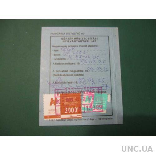 Таможенные марки - 1993 год