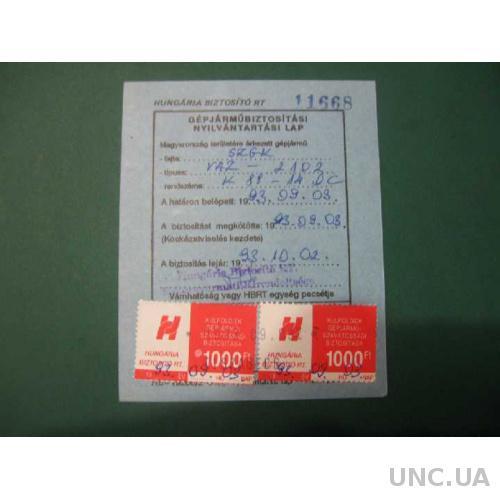 Таможенные марки - Венгрия 1993 года