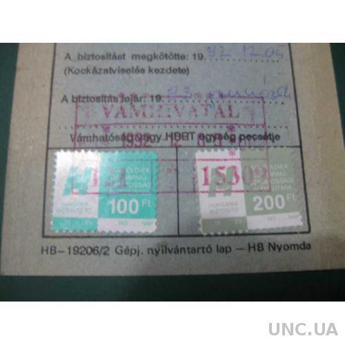 Таможенные марки - ВЕНГРИЯ