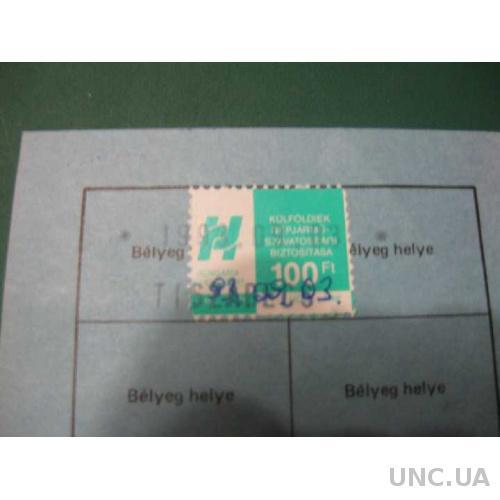 Таможенные марки