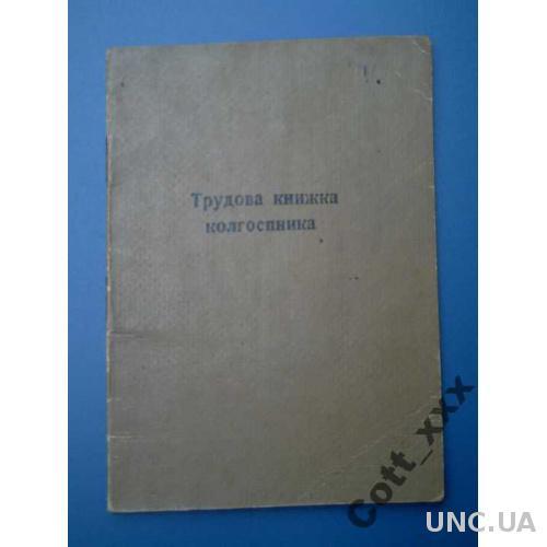 Труд. книжка колгоспника 1951 года - Гознак 1959 г