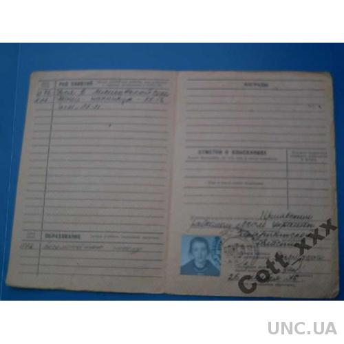 Учетная карточка члена ВЛКСМ 1976 года - Редкость