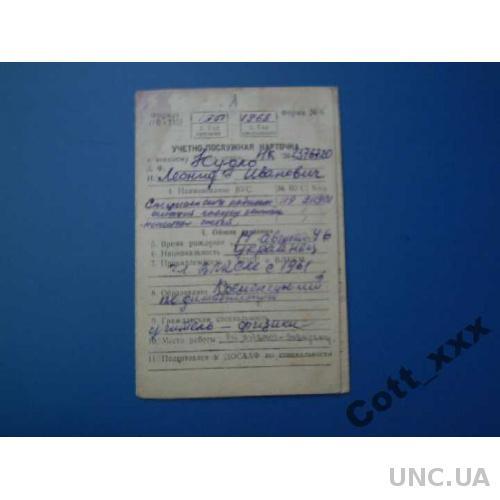 Учетно послужная карточка военнообязаного - СССР
