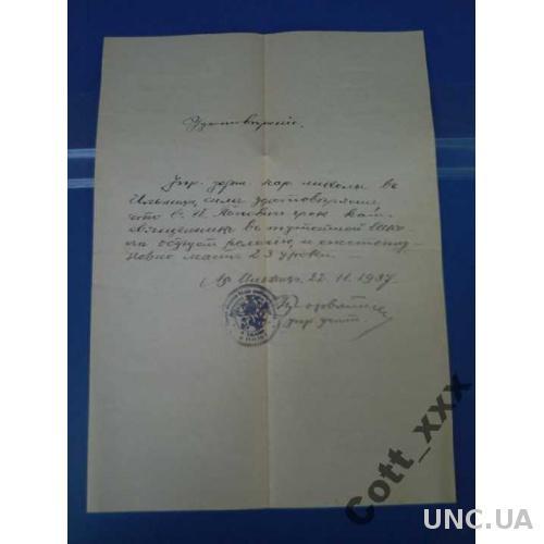 Удостоверение 1937 г - Двуязычная печать - раритет