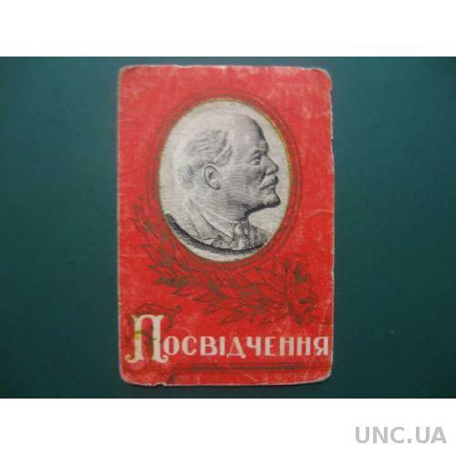 Удостоверение 1962 г. СССР - Западная Украина