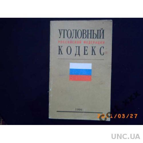 Уголовный кодекс Российской Федерации 1994 г.