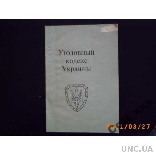 Уголовный кодекс Украины