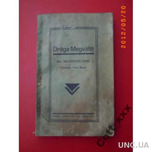 ВЕНГРИЯ - 1935 года издания