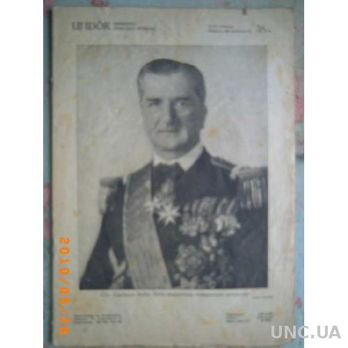 Венгрия 1940г.-Адмирал ХОРТИ