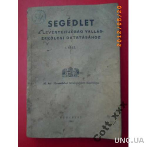 ВЕНГРИЯ - 1943 года издания