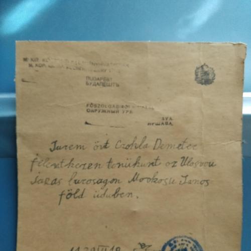 Венгрия - Документ 1939 г. - Будапешт -Иршава .Запад. Украина,WW2, Антиквариат - Двуязычные печати .
