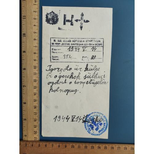 Венгрия - Салашисты - Документ 1944 г. Осой , Западная Украина,WW2,- Двуязычная печать. Б/У. - RRR !