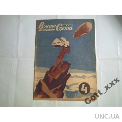 Вокруг Света - 1930 года - №4