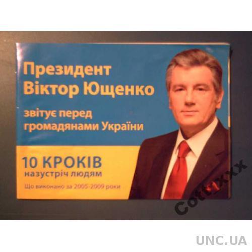 Ющенко - 10 кроків на зустріч людям . Бестселлер .