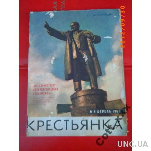 Журнал - КРЕСТЬЯНКА №4 -1967 года !!!