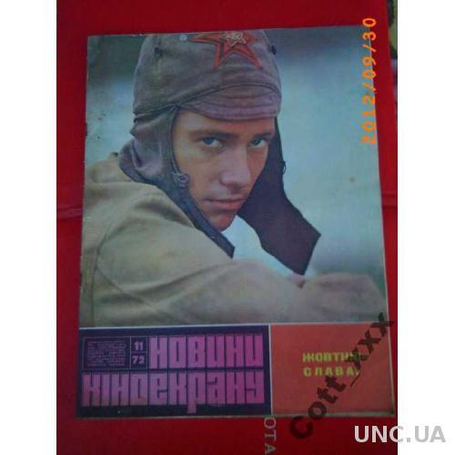 Журнал - НОВИНИ КІНОЕКРАНУ №11 1972 року !!!
