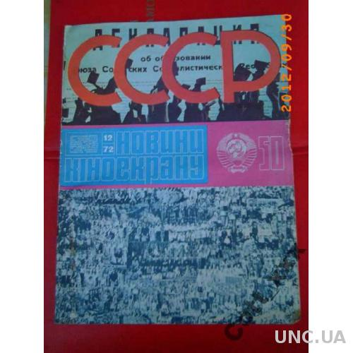 Журнал - НОВИНИ КІНОЕКРАНУ №12 1972 року !!!