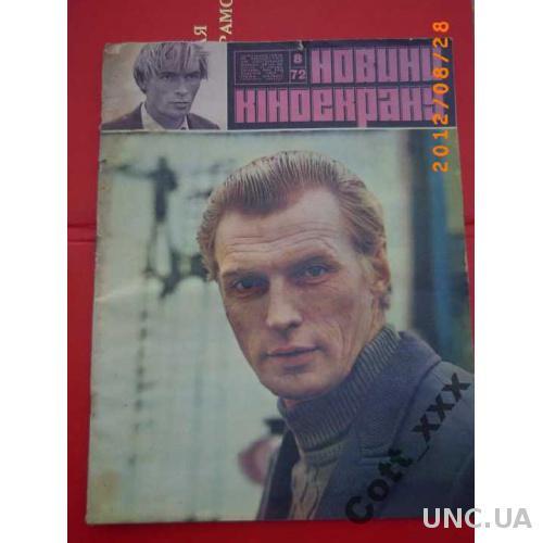 Журнал - НОВИНИ КІНОЕКРАНУ 1972 року !!!
