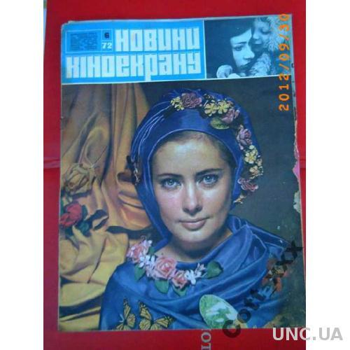 Журнал - НОВИНИ КІНОЕКРАНУ №6 1972 року !!!