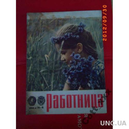 Журнал - РАБОТНИЦА №6 -1966 года !!! - АНТИКВАРИАТ