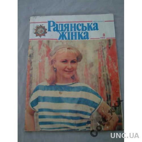 Журнал - Радянська жінка № 8 1985 года
