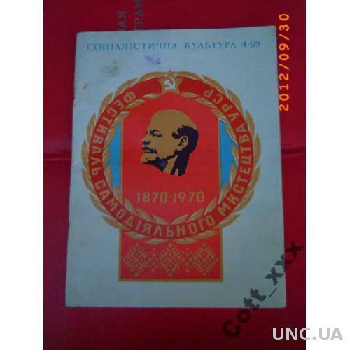 Журнал - Соціалістична культура №4 -1969 года !!!