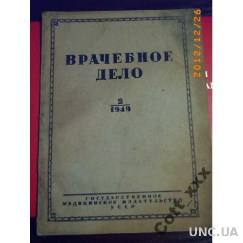 Журнал - ВРАЧЕБНОЕ ДЕЛО №2 - 1949 год