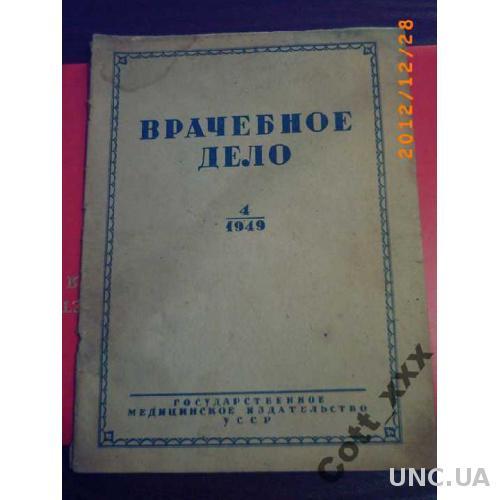 Журнал - ВРАЧЕБНОЕ ДЕЛО №4 - 1949 год