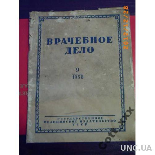 Журнал - ВРАЧЕБНОЕ ДЕЛО №4 - 1958 год
