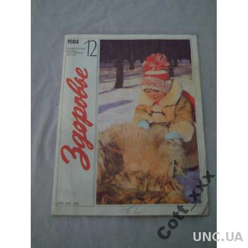 Журнал - Здоровье № 12 1984 года