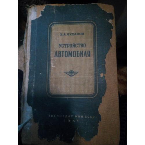 Книга Чудаков Устройство автомобиля 1941 год