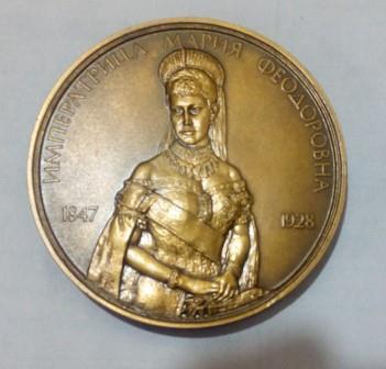 Настольная медаль, посвящённая перезахоронению праха императрицы Марии Фёдоровны