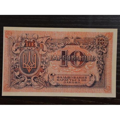 10 КАРБОВАНЦІВ 1919 УНР КОПІЯ