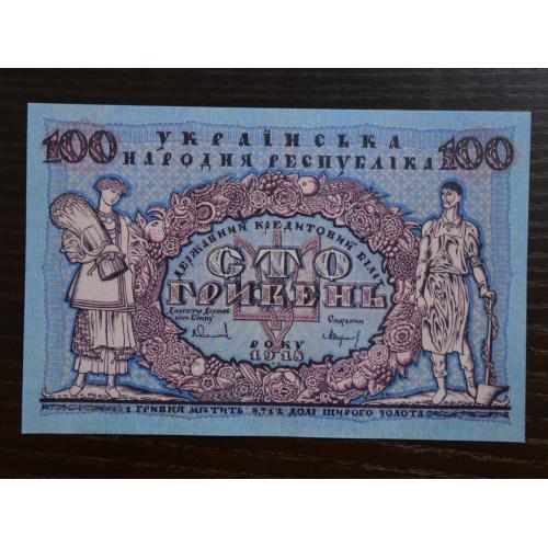 100 ГРИВЕНЬ 1918 УНР КОПІЯ